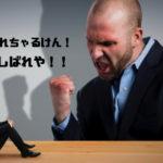 松田豊氏が喝!!