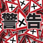 松田豊氏からの警告!!