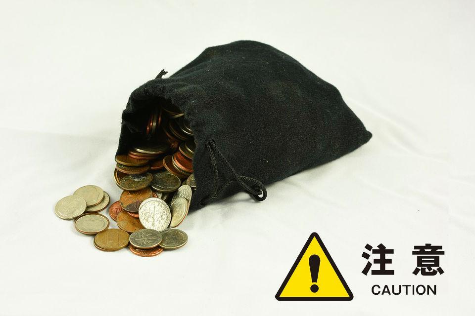 小銭マインドに注意!