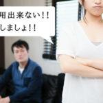 松田豊氏の教材購入がバレて修羅場