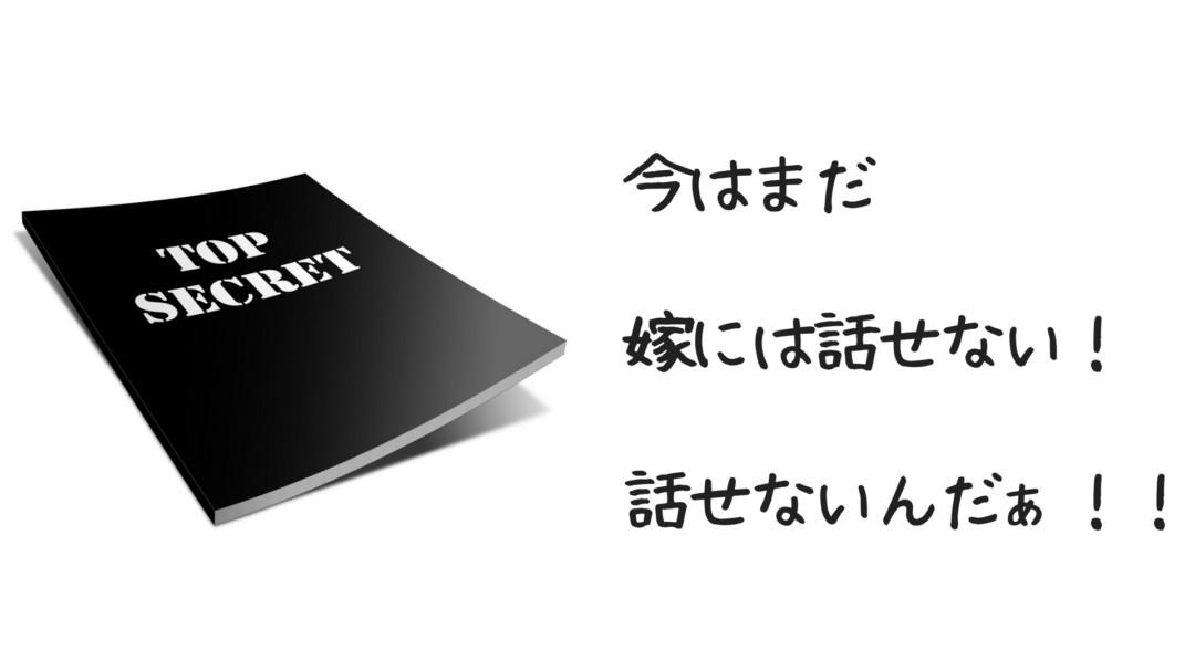 松田豊氏の教材を内緒で購入