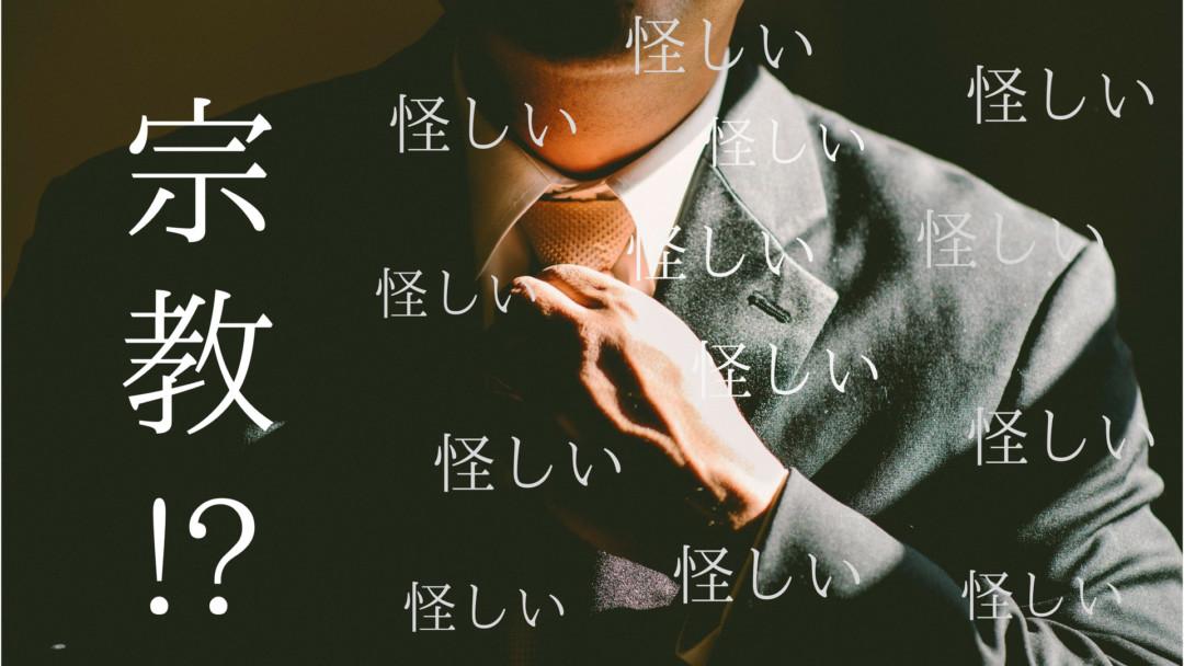 松田豊という人は怪しい?宗教?