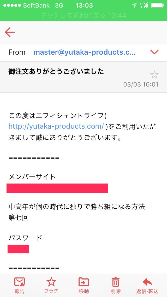 松田豊氏の教材購入証拠