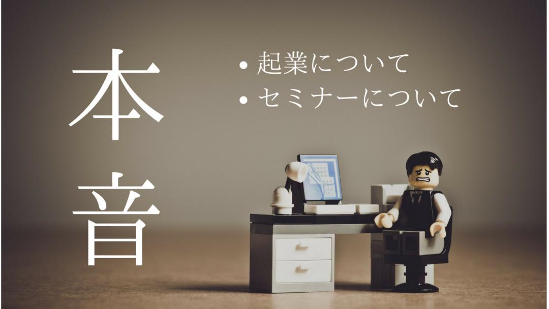 起業やセミナーについての松田豊氏の本音