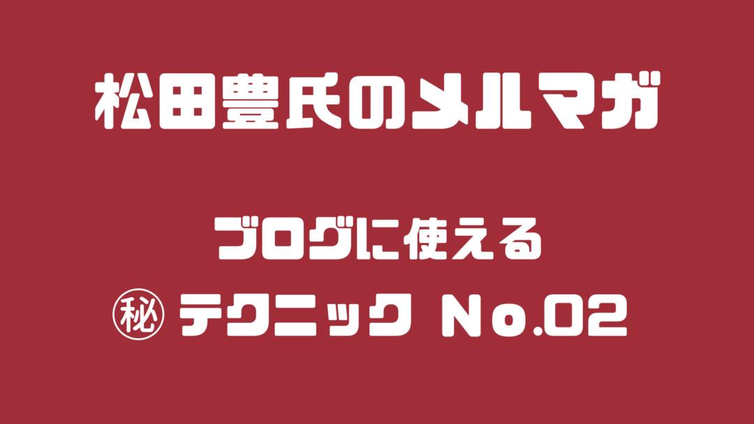 松田豊氏のメルマガ