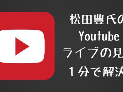 松田豊氏のYoutubeライブの見方