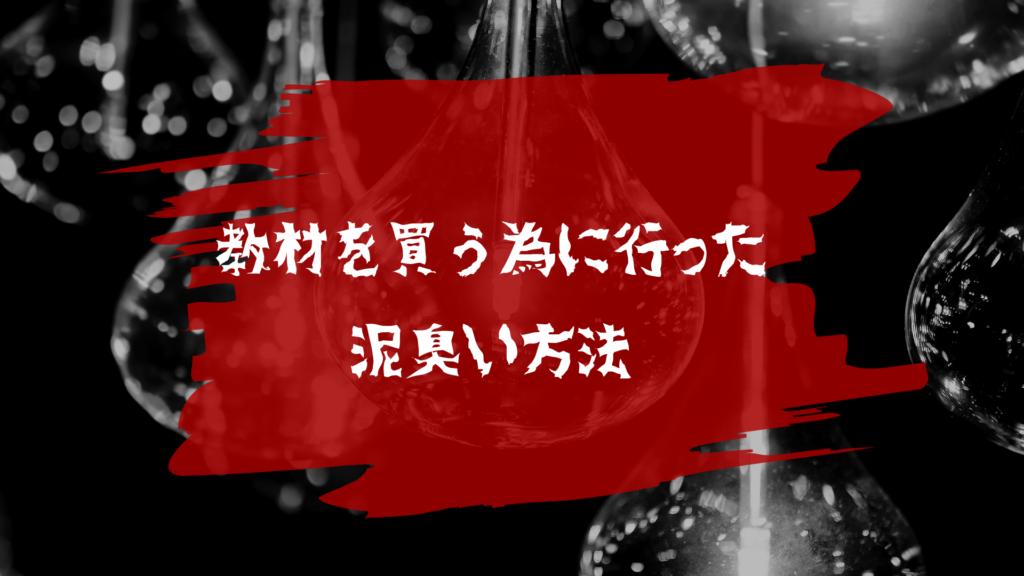 松田豊さんの教材を買った泥臭い方法